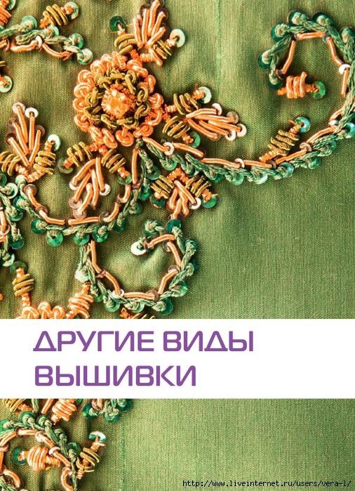 RuchVisivka_86 (506x700, 405Kb)