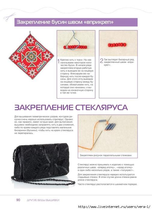 RuchVisivka_90 (506x700, 191Kb)