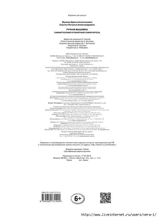 RuchVisivka_96 (506x700, 91Kb)