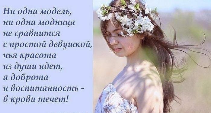 Что по вашему женская красота