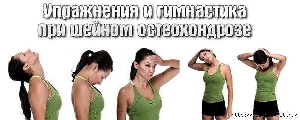 5239983_gimnastika_dlya_shei (604x242, 81Kb)