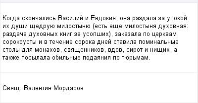 mail_96643436_Kogda-skoncalis-Vasilij-i-Evdokia-ona-razdala-za-upokoj-ih-dusi-sedruue-milostynue-est-ese-milostyna-duhovnaa_-razdaca-duhovnyh-knig-za-usopsih-zakazala-po-cerkvam-sorokousty-i-v-teceni (400x209, 8Kb)