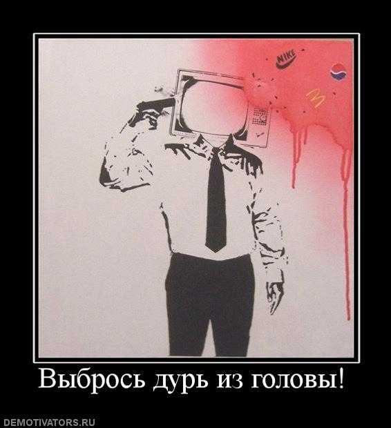 ��� �� ������ 3887_vyibros-dur-iz-golovyi (566x620, 39Kb)