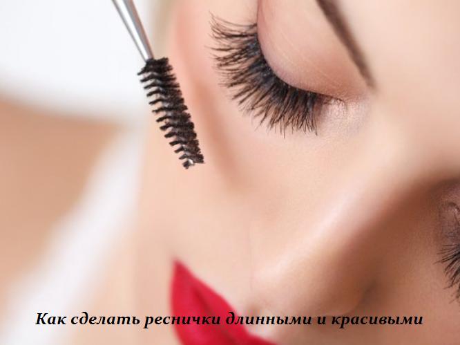 1451409926_Kak_sdelat__resnichki_dlinnuymi_i_krasivuymi (666x499, 279Kb)