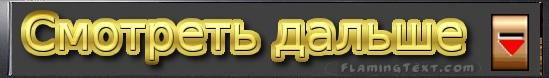 4765034_BezimyanniiSm_dalshe (549x78, 21Kb)