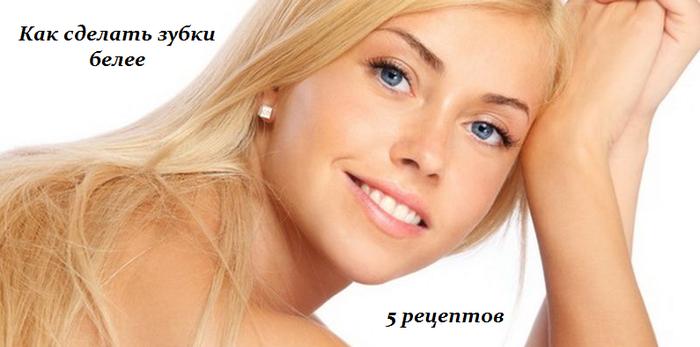 1451415704_Kak_sdelat__zubki_belee__5_receptov (700x347, 286Kb)