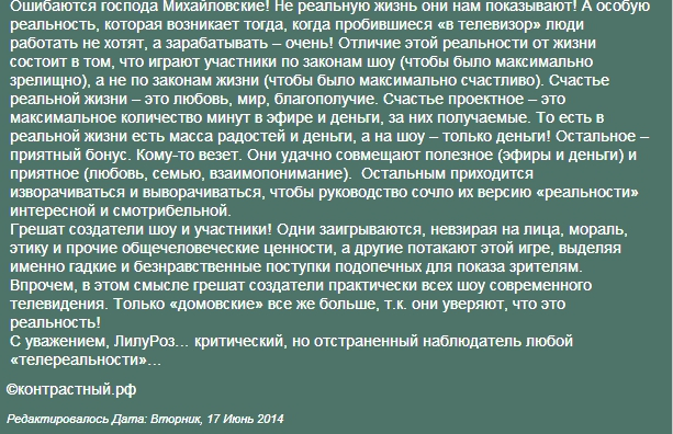 В чем ошибаются господа Михайловские - БлогоСфера - Контрастный.рф - Google Chrome (613x396, 269Kb)