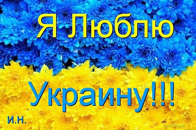 Рисунок я люблю тебя украина