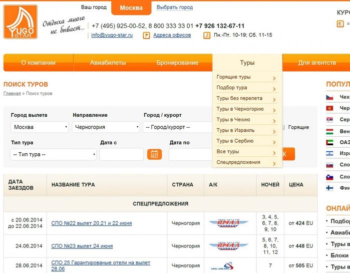 туры отдых в Черногории Пераст, компания Юго-Стар,/4682845_Chernogoriya (700x545, 215Kb)