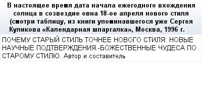 mail_65360103_V-nastoasee-vrema-data-nacala-ezegodnogo-vhozdenia-solnca-v-sozvezdie-ovna-18-oe-aprela-novogo-stila-smotri-tablicu-iz-knigi-upominavsegosa-uze-Sergea-Kulikova-_Kalendarnaa-spargalka_-M (400x209, 14Kb)