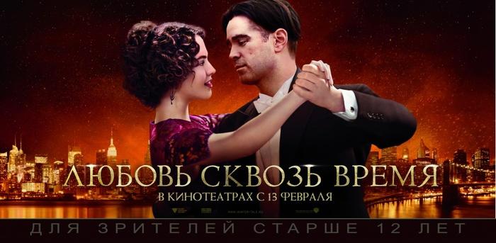 kinopoisk.ru-Winter_27s-Tale-2339090 (700x343, 98Kb)
