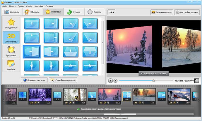программа для слайд шоу из фотографий