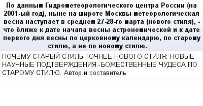 mail_65471057_Po-dannym-Gidrometeorologiceskogo-centra-Rossii-na-2001-yj-god-nyne-na-sirote-Moskvy-meteorologiceskaa-vesna-nastupaet-v-srednem-27-28-go-marta-novogo-stila--cto-blize-k-date-nacala-ves (400x209, 17Kb)