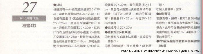 1-74-67de4a00ha79eefe9e490&690&690 (700x187, 84Kb)