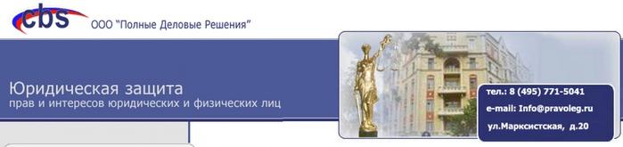 ООО Полные деловые решения, как быстро получить российское гражданство РФ, вид на жительство в РФ, /4682845_ (700x165, 67Kb)