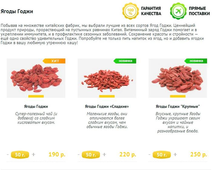 что такое ягоды годжи,  купить ягоды годжи, сколько стоят ягоды годжи, /4682845_Chai_2 (700x561, 270Kb)