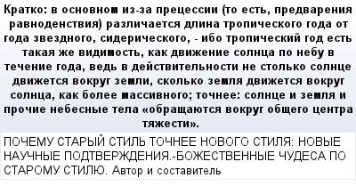 mail_65573050_Kratko_-v-osnovnom-iz-za-precessii-to-est-predvarenia-ravnodenstvia-razlicaetsa-dlina-tropiceskogo-goda-ot-goda-zvezdnogo-sidericeskogo--ibo-tropiceskij-god-est-takaa-ze-vidimost-kak-dv (400x209, 21Kb)