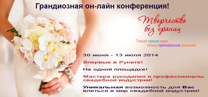 свадебная конференция (700x327, 271Kb)