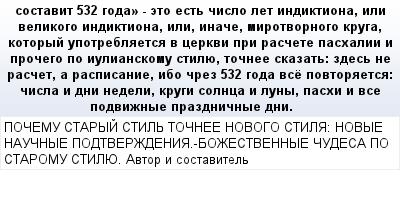 mail_65625792_sostavit-532-goda_--eto-est-cislo-let-indiktiona-ili-velikogo-indiktiona-ili-inace-mirotvornogo-kruga-kotoryj-upotreblaetsa-v-cerkvi-pri-rascete-pashalii-i-procego-po-iulianskomu-stilue (400x209, 18Kb)