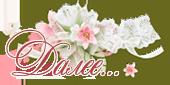 3085196_daleecvetyshie_derevya (170x85, 28Kb)