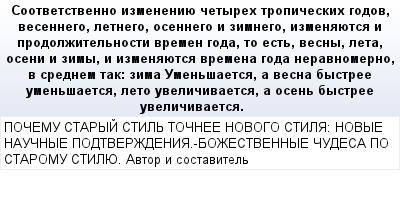 mail_65680766_Sootvetstvenno-izmeneniue-cetyreh-tropiceskih-godov-vesennego-letnego-osennego-i-zimnego-izmenauetsa-i-prodolzitelnosti-vremen-goda-to-est-vesny-leta-oseni-i-zimy-i-izmenauetsa-vremena- (400x209, 17Kb)