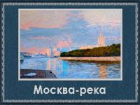 5107871_Moskvareka (200x150, 43Kb)
