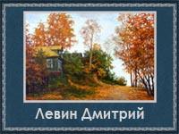 5107871_Levin_Dmitrii (200x150, 47Kb)