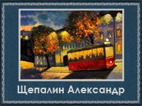 5107871_Shepalin_Aleksandr (200x150, 79Kb)