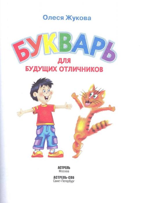Bukvar.-2010.page02 (491x700, 175Kb)