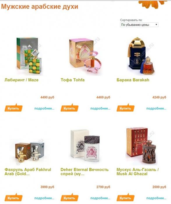 elitperfume.ru магазин арабских восточных духов парфюма, купить арабские восточные духи оптом и в розницу,/4682845_Dhi_myjskie (587x700, 200Kb)