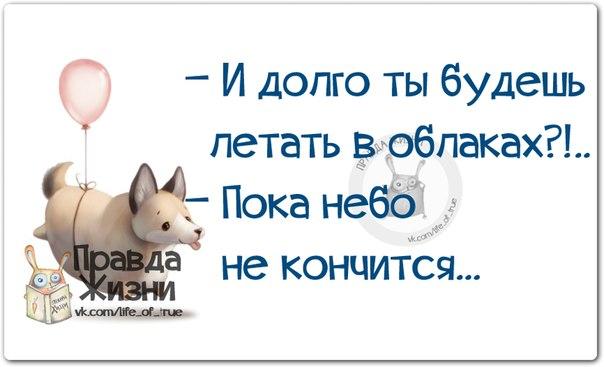 1403637422_frazki-11 (604x367, 131Kb)
