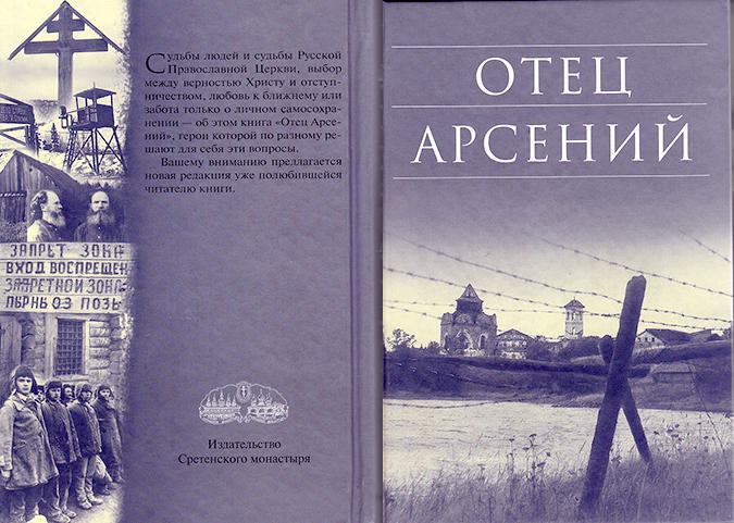 Отец арсений читать онлайн бесплатно