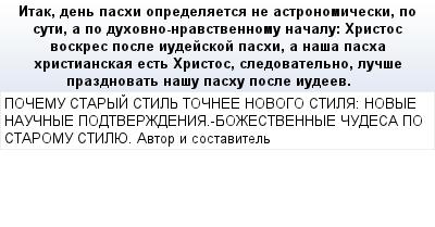mail_65798999_Itak-den-pashi-opredelaetsa-ne-astronomiceski-po-suti-a-po-duhovno-nravstvennomu-nacalu_-Hristos-voskres-posle-iudejskoj-pashi-a-nasa-pasha-hristianskaa-est-Hristos-sledovatelno-lucse-p (400x209, 15Kb)