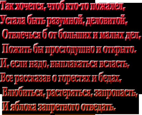 4898234_tak_hochetsya1 (549x447, 243Kb)