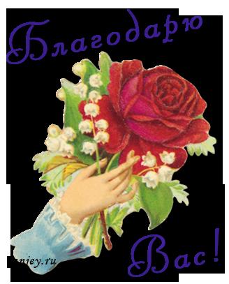 1403721651_blagodaryu_1 (328x407, 420Kb)