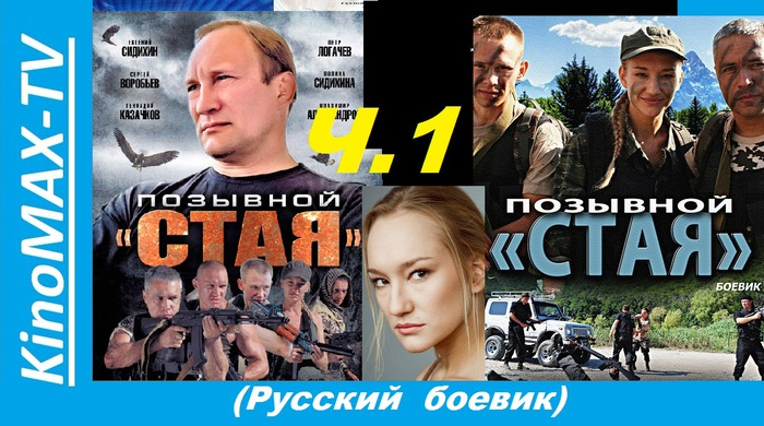film-boevik-rossiya