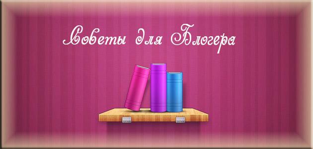 1403772016_sovet_banner (630x300, 49Kb)