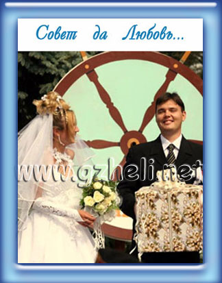 Свадебные подарки/5579271_svadba (324x413, 38Kb)
