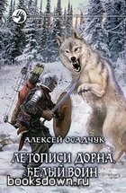 Осадчук Алексей_Летописи Дорна_1 Белый воин (140x215, 34Kb)