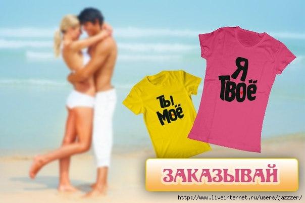 парные футболки (604x402, 101Kb)