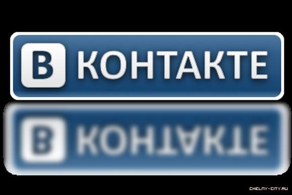 1287946182_vkontakte_580 (580x387, 42Kb)