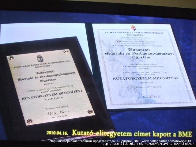 BME diakok 2010. ev. 061 (640x480, 191Kb)