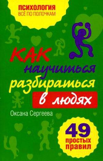 3925311_49_pravil (336x526, 28Kb)