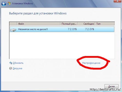 Как установить windows 7 (7) (500x376, 59Kb)