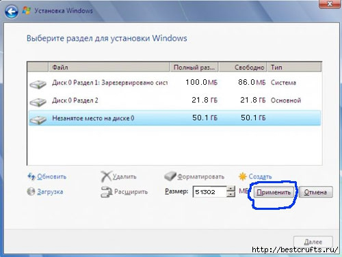 Как установить windows 7 (11) (500x376, 77Kb)