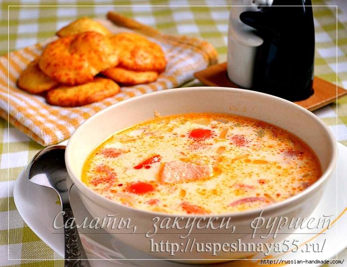 Суп сливочный с красной рыбой (2) (700x537, 323Kb)
