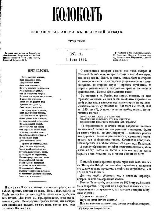 1857Колокол_N1 (505x700, 140Kb)