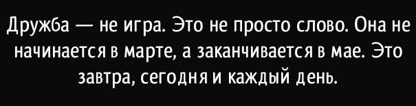 дружба (605x155, 32Kb)