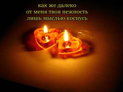 две свечи (500x375, 37Kb)