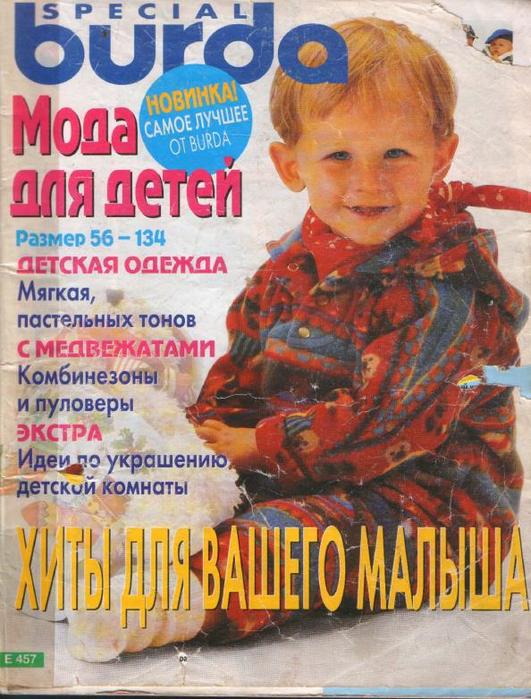 для детей 1997. фото_1 (531x700, 477Kb)